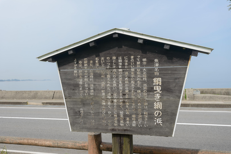 魚津名物 鯛曳き網の浜 - 日本沿岸旅行記