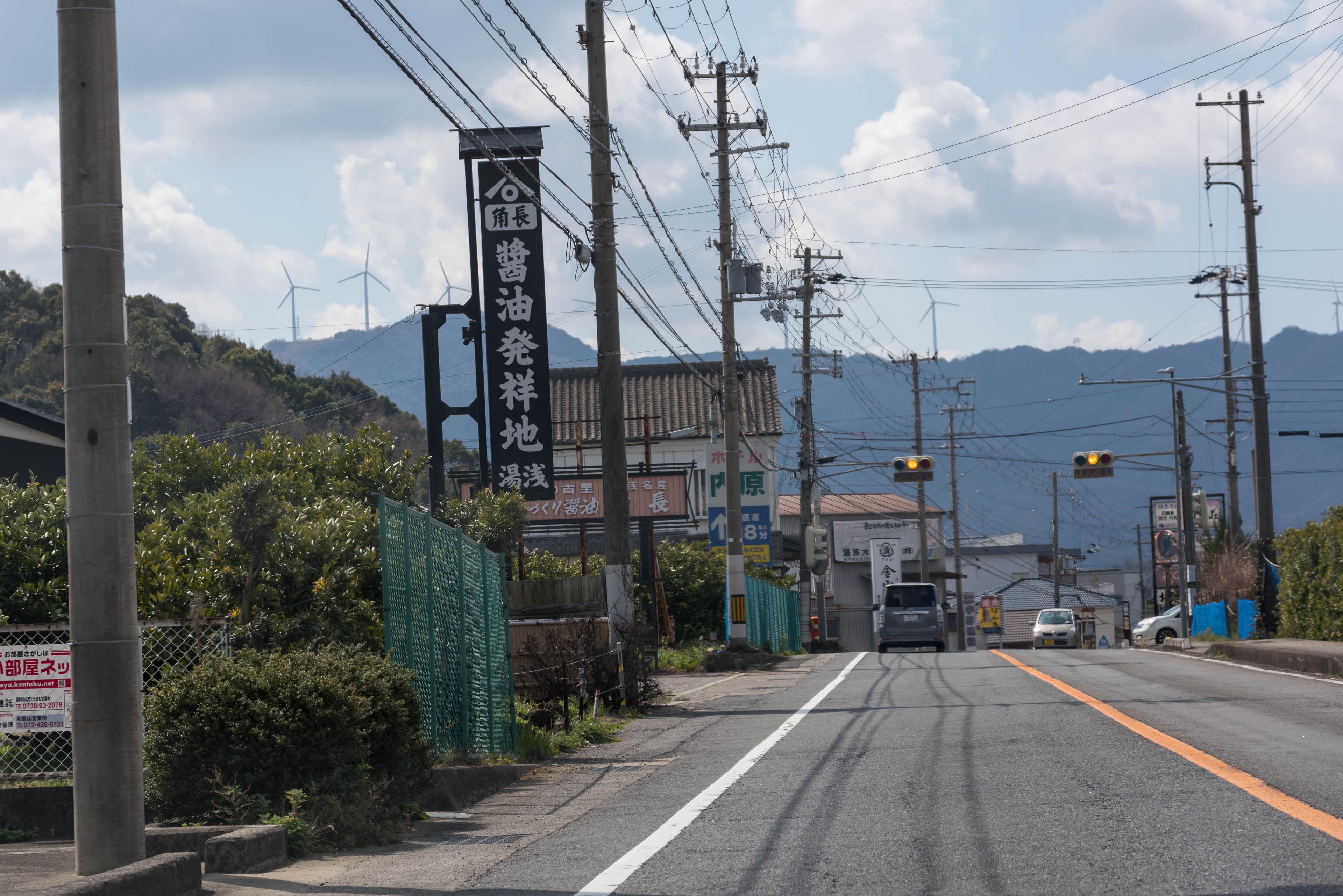 湯浅町 - 日本沿岸旅行記