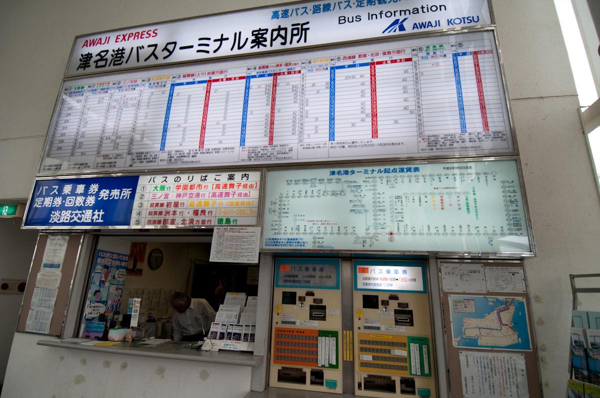 津名港バスターミナルの記事